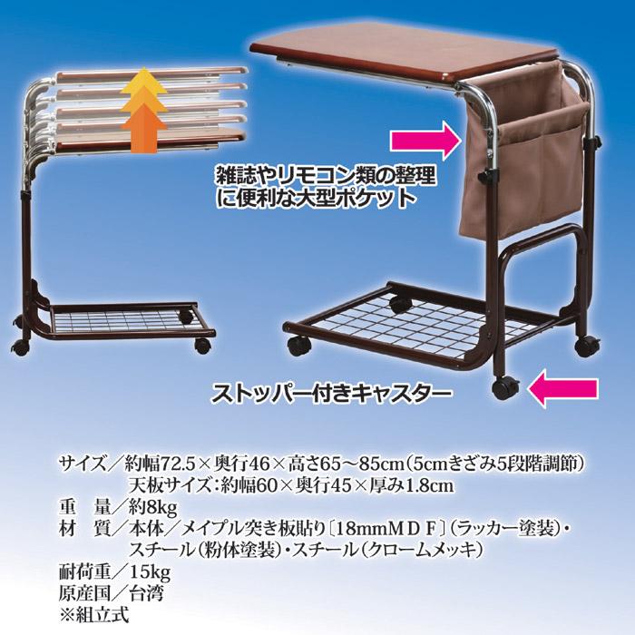 テーブルの高さは約65cm〜85cmまで5cm刻みで5段階に調節可能。お好みの高さに合わ せてご使用いただけます。サイドポケットが付いていますので、雑誌や新聞、リモコンや小物などの置き場所に も困りません。下部にも網ラックがついているので、ちょっとしたものを収納するのにも便利です。 キャスター付きで、移動も可能です。キャスターにはストッパーが付いているので、固定することもできます。NEWマルチサイドテーブル 布ポケット付。