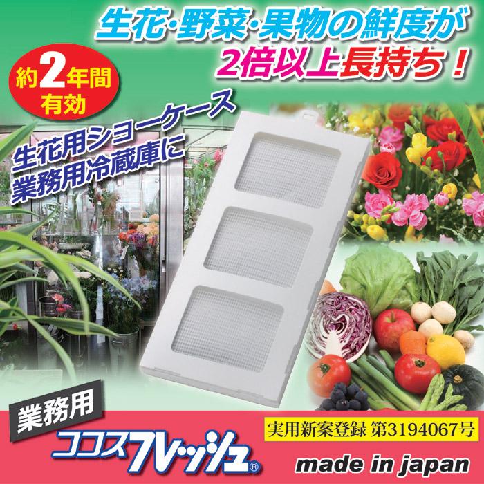 驚き!ポンっと入れておくだけで生花や野菜、果物が長持ちする。腐敗の原因となるエチレンガスを瞬時に取り除く。冷蔵庫内での使用なら、生花や野菜、果物の鮮度が長持ち、店主も大助かり。実用新案登録第3194067号。日本製。ココスフレッシュ業務用。