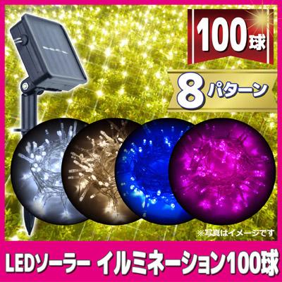 LEDソーラーイルミネーション100球