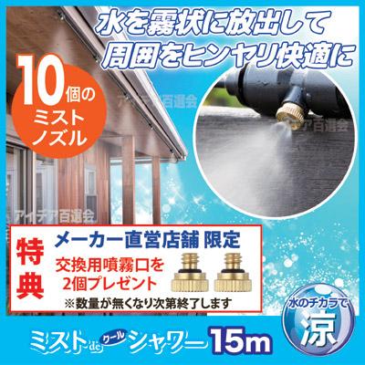 ストdeクールシャワー 15m (ノズル10個・ホース15m)