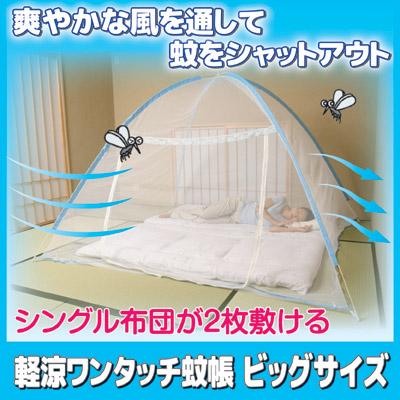 軽量蚊帳ビッグサイズ