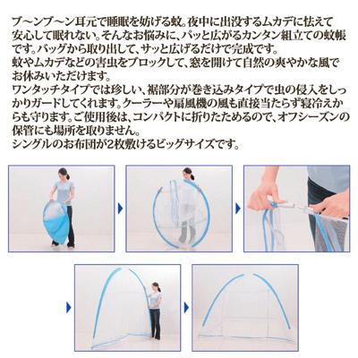NEW軽涼 ワンタッチ 蚊帳 ビッグサイズ