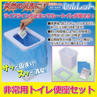 (限定生産)セルレット 非常用トイレ便座セット