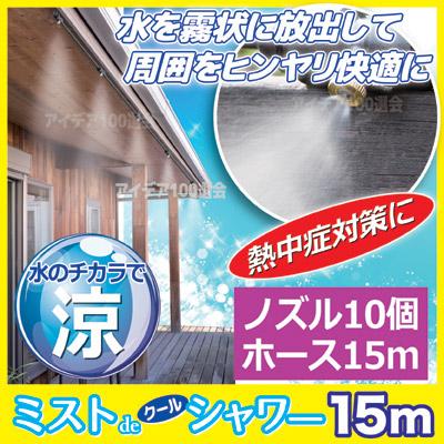ミストdeクールシャワー(ノズル10個・ホース15m)