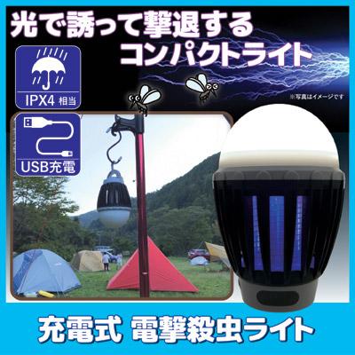 充電式 電撃殺虫ライト