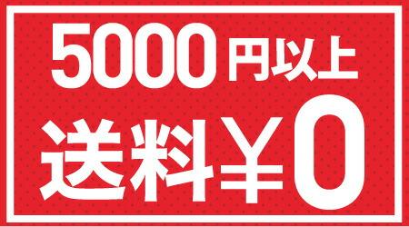 5,000円以上のお買い上げで送料無料!