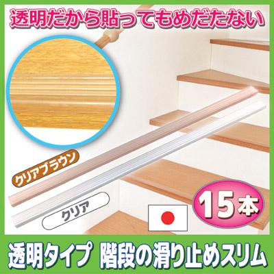 透明タイプ 階段の滑り止め スリム(15本組)