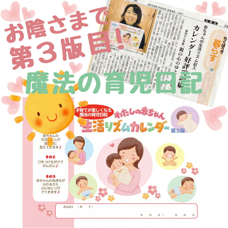 赤ちゃんカレンダー