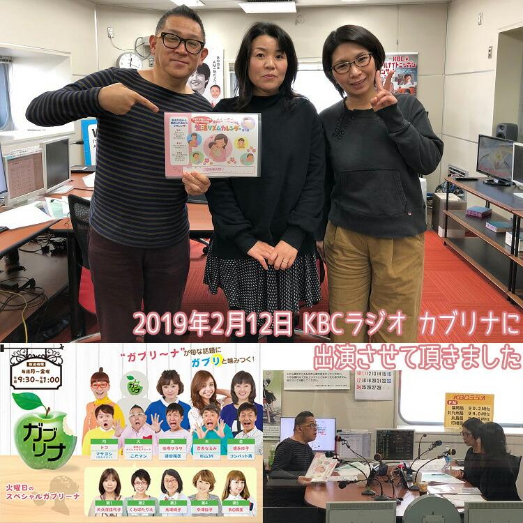 KBCラジオ「ガブリナ」に生出演