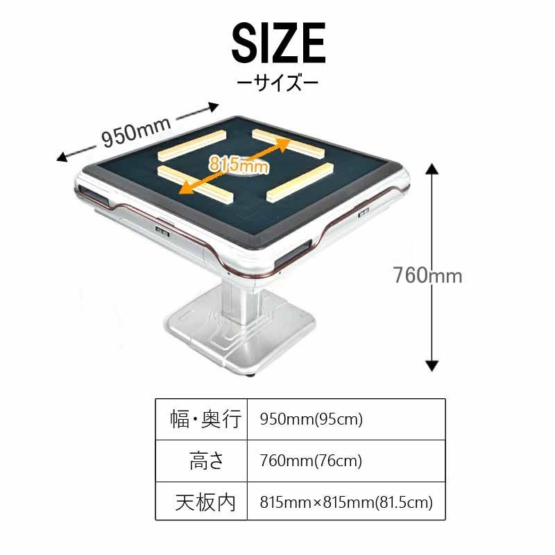 全自動麻雀卓,サイズ,寸法,大きさ,幅
