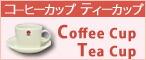 ティー&コーヒカップ