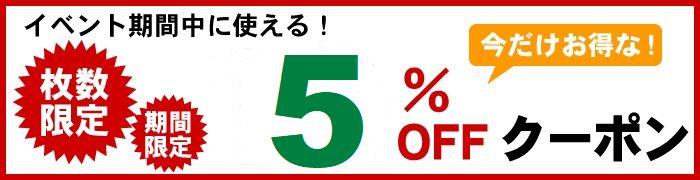 今だけお得な5%オフクーポン発行中-アメリカ直輸入雑貨専門店