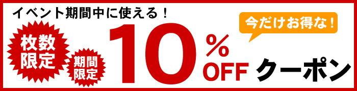 今だけお得な10%オフクーポン発行中-アメリカ直輸入雑貨専門店