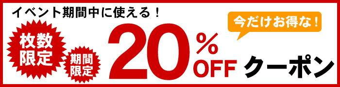 今だけお得な20%オフクーポン発行中-アメリカ直輸入雑貨専門店