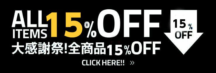 15%オフクーポン