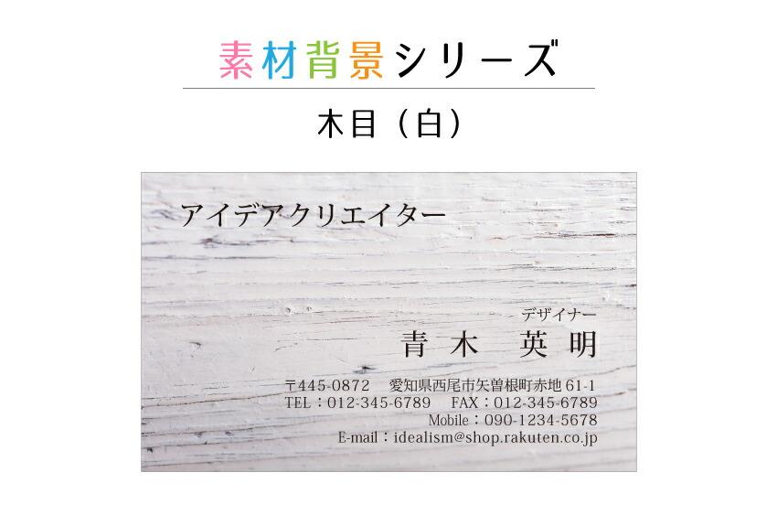 素材名刺(木目茶)商品画像