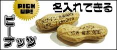 名入れピーナッツ