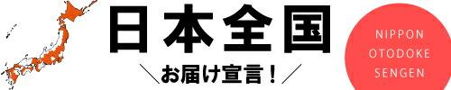 日本全国お届け宣言バナー