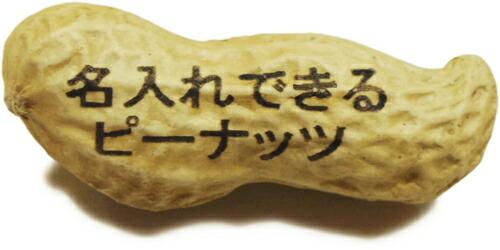 ピーナッツ名刺リンクバナー