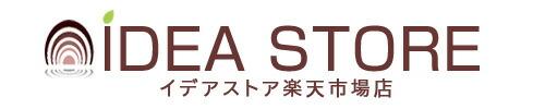 IDEA STORE楽天市場店