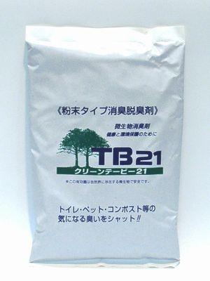 クリーンTB21(粉末)