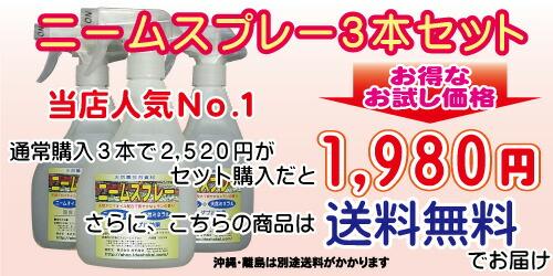 超お買い得!ニームスプレー3本セットが送料無料で1980円