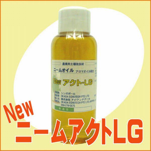 NewニームアクトLG(100ml)