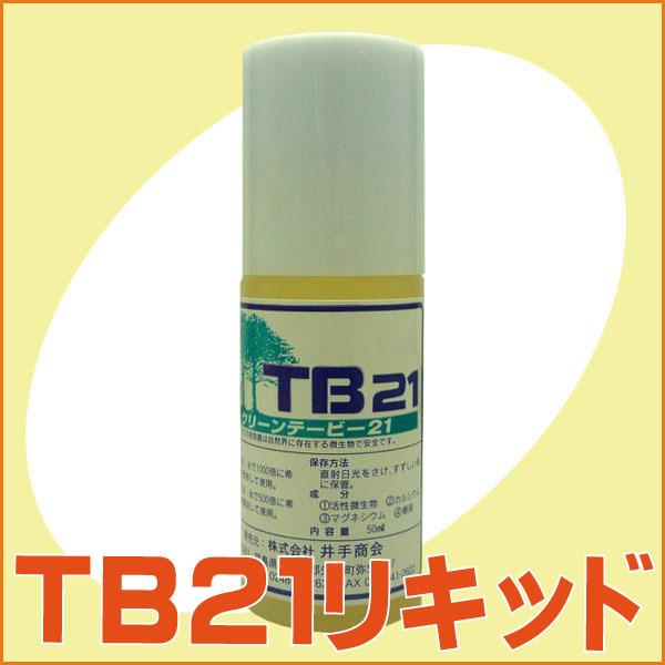 TB21リキッド(50ml)