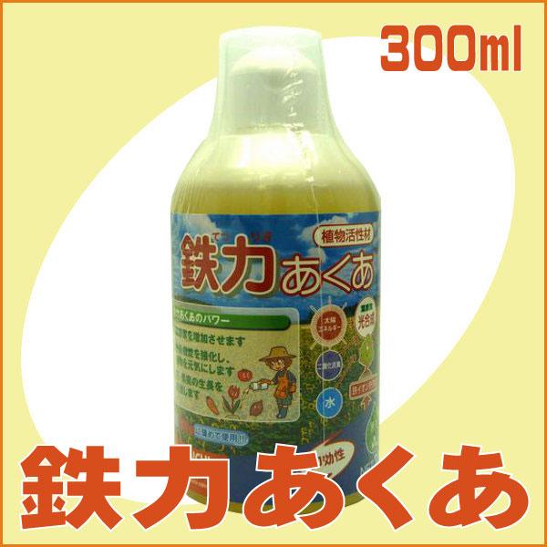鉄力アクア(300ml)