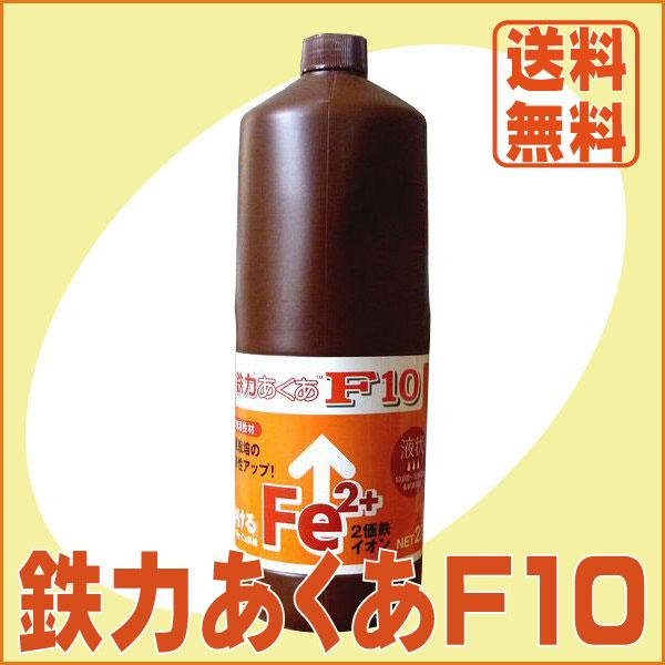 農業用 鉄力あくあF10(2リットル)