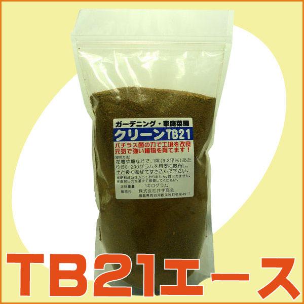 TB21エース(1kg)