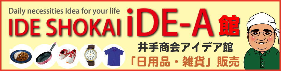 日用品・雑貨のネット販売 IdeShokai OnlineShop