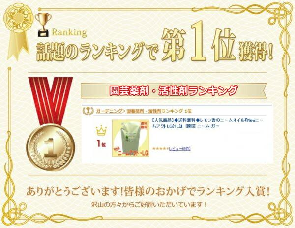 ◆送料無料◆レモン香のニームオイル『NewニームアクトLG(1L)』