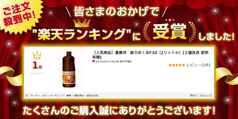 鉄力あくあF10 ランキング受賞