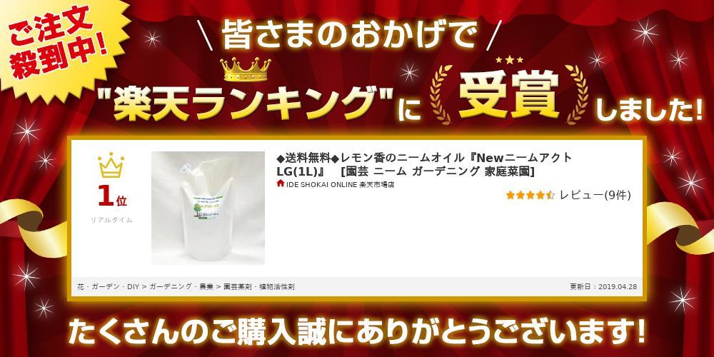 ◆送料無料◆レモン香のニームオイル『NewニームアクトLG(1L)』ランキング入賞