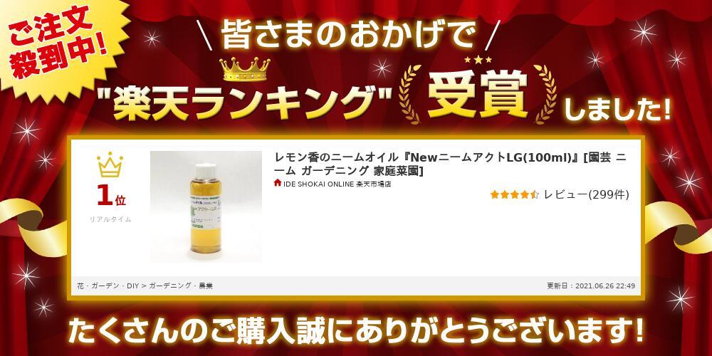 レモン香のニームオイル『NewニームアクトLG(100ml)』