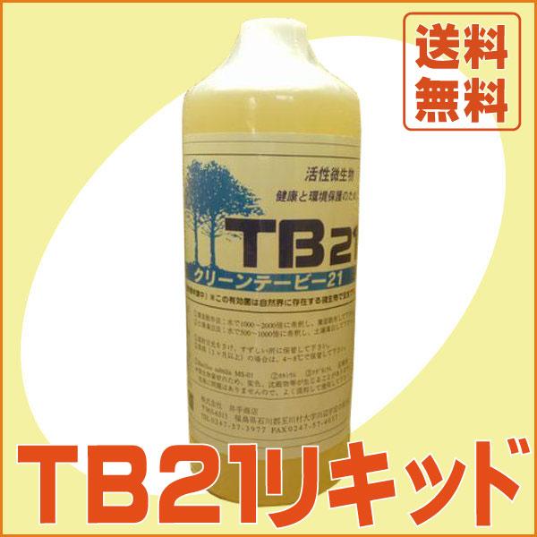 TB21リキッド(1L)