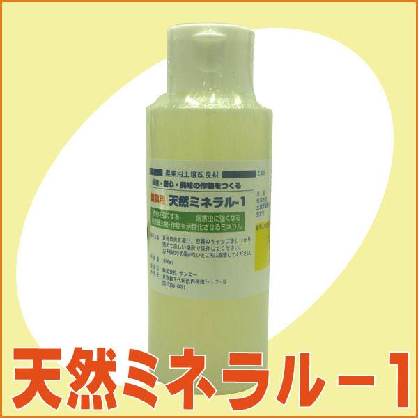 天然ミネラル-1(100ml)