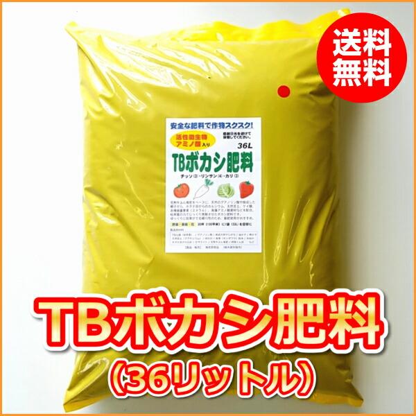 TBボカシ肥料(36L)