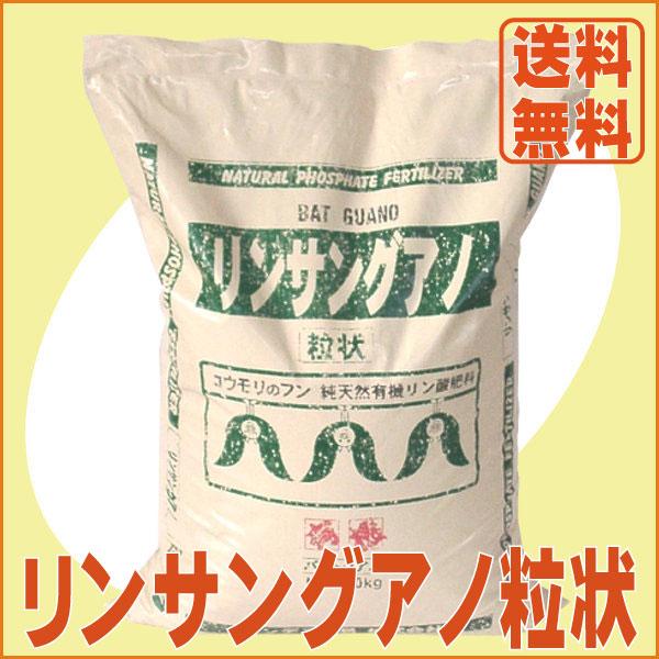 リンサングアノ粒状(20kg)