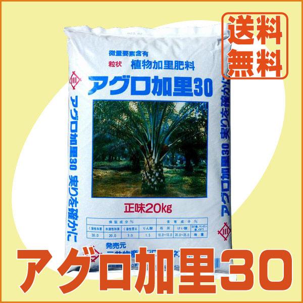 アグロ加里30(20kg)