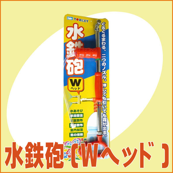 水鉄砲(Wヘッド)