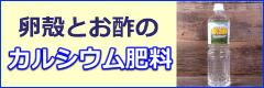 葉活酢(卵殻のカルシウム)