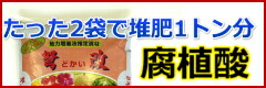 天然腐植酸質土壌改良材「弩改(どかい)」