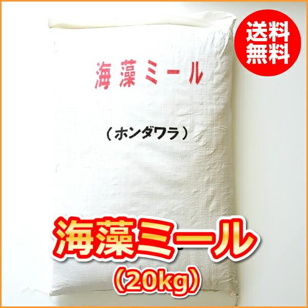 海藻ミール(20kg)