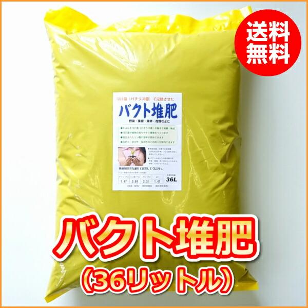 バクト堆肥(36L)