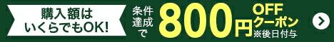 800円OFFクーポン