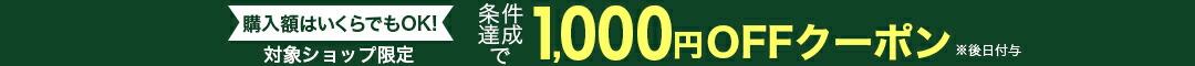 Viberクーポンキャンペーン(ホームライフジャンル) 楽天負担1,000円OFFクーポン