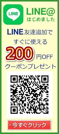 LINE友達追加ですぐに使える200円OFFクーポンプレゼント