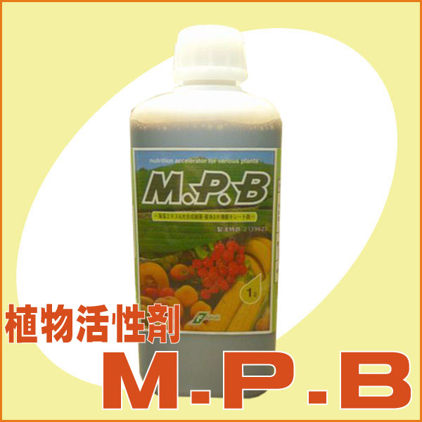 植物活性剤「M.P.B」(1リットル)